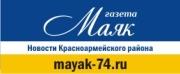 Редакция газеты «Маяк