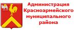 Официальный сайт Красноармейского муниципального района